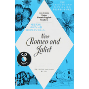 NHK CD BOOK Enjoy Simple English Readers New Romeo and Juliet (語学シリーズ) [ムックその他]