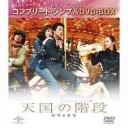 天国の階段 コンプリート・シンプルDVD-BOX