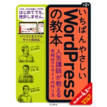 いちばんやさしいWordPressの教本―人気講師が教える本格Webサイトの作り方 WordPress 4.x対応 第2版 (「いちばんやさしい教本」シリーズ) [単行本]