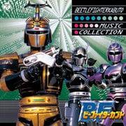 ビーファイターカブト ミュージック・コレクション (ANIMEX 1200 180)
