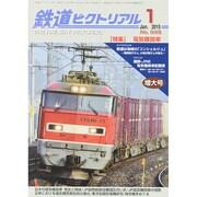 鉄道ピクトリアル 2015年 01月号 [雑誌]