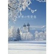 世界の雪景色 [単行本]