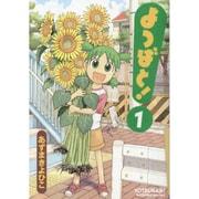 よつばと! 1(電撃コミックス) [コミック]