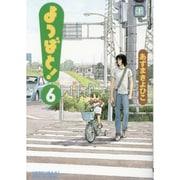 よつばと! 6(電撃コミックス) [コミック]