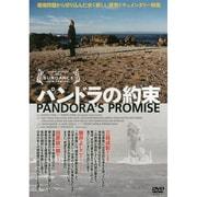 パンドラの約束[DVD] [単行本]