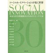 ソーシャル・イノベーションが拓く世界―身近な社会問題解決のためのトピックス30 [単行本]