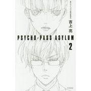 PSYCHO-PASS ASYLUM〈2〉(ハヤカワ文庫JA) [文庫]