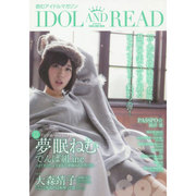IDOL AND READ 002 [単行本]