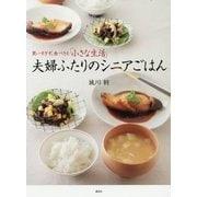 夫婦ふたりのシニアごはん―買いすぎる、食べきる「小さな生活」(講談社のお料理BOOK) [単行本]