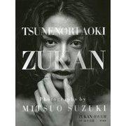 ZUKAN 青木玄徳 [単行本]