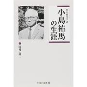 京大東洋学者 小島祐馬の生涯(臨川選書〈29〉) [全集叢書]