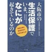 大阪市の生活保護でいま、なにが起きているのか―情報公開と集団交渉で行政を変える! 生活保護「改革」の牽引車 [単行本]