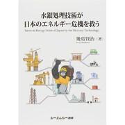 水銀処理技術が日本のエネルギー危機を救う [単行本]