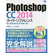 Photoshop CC 2014 スーパーリファレンス for Windows & Mac OS [単行本]