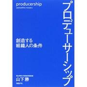 プロデューサーシップ―創造する組織人の条件 [単行本]
