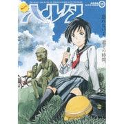 ハルタ 19(2014-NOVEMBER)(BEAM COMIX) [コミック]