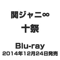 関ジャニ∞[エイト]/十祭 [Blu-ray Disc]