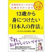 13歳から身につけたい「日本人の作法」―衣食住のルールから仏事のマナーまで 大人の常識 [単行本]