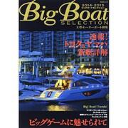 2014-2015 BigBoatSELECT KAZIムック [ムックその他]