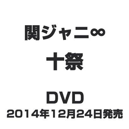 関ジャニ∞[エイト]/十祭 [DVD]