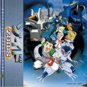 ゾイド オリジナル・サウンドトラック+ ~鋼鉄の慟哭~ (ANIMEX 1200 194)