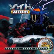 ゾイド オリジナル・サウンドトラック +3 ~Mission~ (ANIMEX 1200 196)