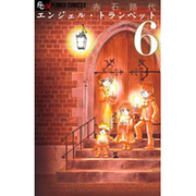 エンジェル・トランペット<6>(フラワーコミックス α) [コミック]