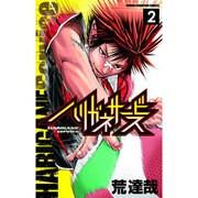 ハリガネサービス 2(少年チャンピオン・コミックス) [コミック]