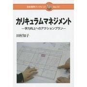 カリキュラムマネジメント―学力向上へのアクションプラン(日本標準ブックレット〈No.13〉) [全集叢書]