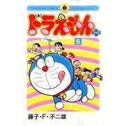 ドラえもんプラス 6(てんとう虫コミックス) [コミック]