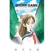 SHORT GAME ~あだち充が短編で紡ぐ高校野球~(ビッグ コミックス) [コミック]