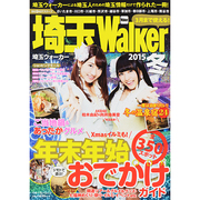 埼玉Walker2015冬 (ウォーカームック) [ムックその他]