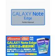 GALAXY Note Edge Perfect Manual [単行本]