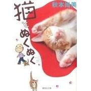 猫とぬくぬく(集英社文庫 あ 73-1) [文庫]
