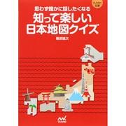 知って楽しい日本地図クイズ―思わず誰かに話したくなる(マイナビ文庫) [文庫]