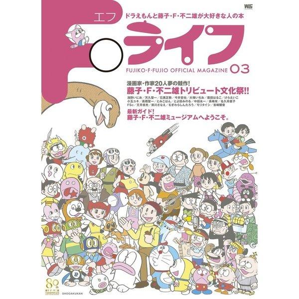 Fライフ 3-FUJIKO・F・FUJIO OFFICIAL MAGAZINE(ワンダーライフスペシャル) [ムックその他]