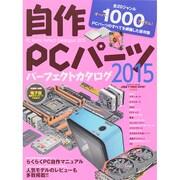 自作PCパーツパーフェクトカタログ2015 [ムックその他]