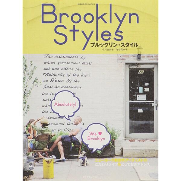 ブルックリン・スタイル―ニューヨーク新世代アーティストのこだわりライフ&とっておきアドレス(地球の歩き方BOOKS) [単行本]