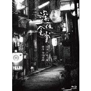 深夜食堂 第三部 【ディレクターズカット版】 プレミアムエディション Blu-ray BOX