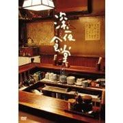 深夜食堂 第三部 【ディレクターズカット版】 DVD-BOX
