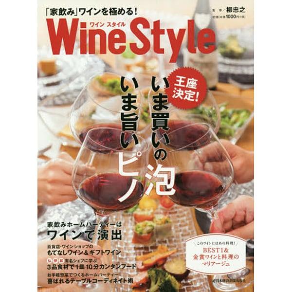 ワインスタイル 「家飲み」ワインを極める! (日経ムック) [ムックその他]