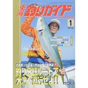 東海釣りガイド 2015年 01月号 [雑誌]