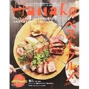 Hanako (ハナコ) 2014年 12/11号 [雑誌]