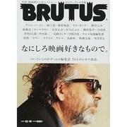 BRUTUS (ブルータス) 2014年 12/15号 [雑誌]