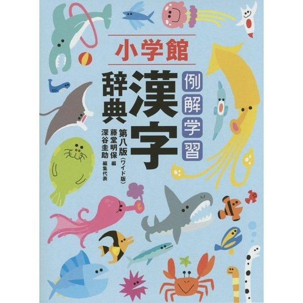 例解学習漢字辞典 第八版;ワイド版 [事典辞典]