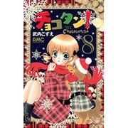 チョコタン! 8(りぼんマスコットコミックス) [コミック]