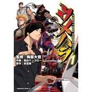 ウメハラ FIGHTING GAMERS! (1) [コミック]