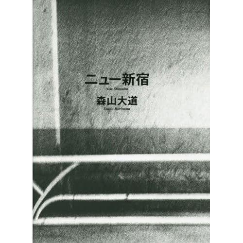 ニュー新宿 [単行本]