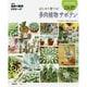 NHK「趣味の園芸ビギナーズ」 はじめて育てる! 多肉植物 サボテン (生活実用シリーズ) [ムックその他]