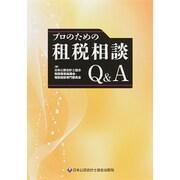 プロのための租税相談Q&A [単行本]